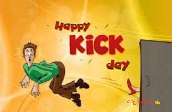 kick day - appy , KICK day చిన్ని క్రిద్ పండు - ShareChat