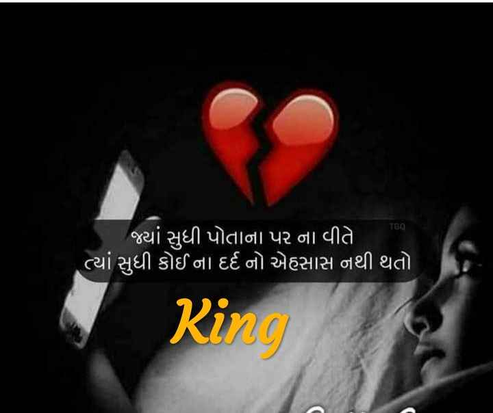 king - TGQ ' જ્યાં સુધી પોતાના પર ના વીતે ( ત્યાં સુધી કોઈ ના દર્દ નો એહસાસ નથી થતો . Ring - ShareChat