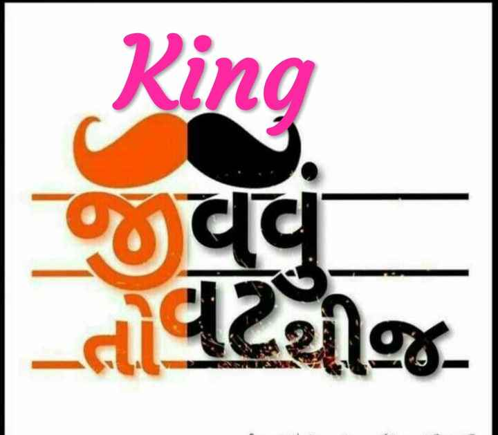 king - King SUવવું તો વટથીજ - ShareChat