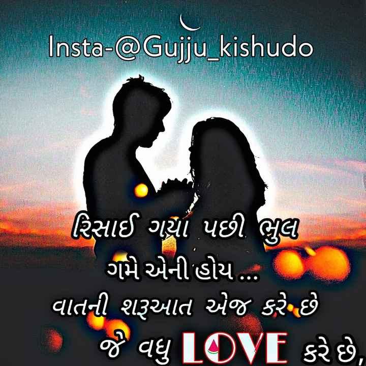 kishan lov - Insta - @ Gujju _ kishudo રિસાઈ ગયાં પછી ભુલ ગમે એની હોય ... વાતની શરૂઆત એજ કરે છે છે જે વધુOVT કરે છે , - ShareChat