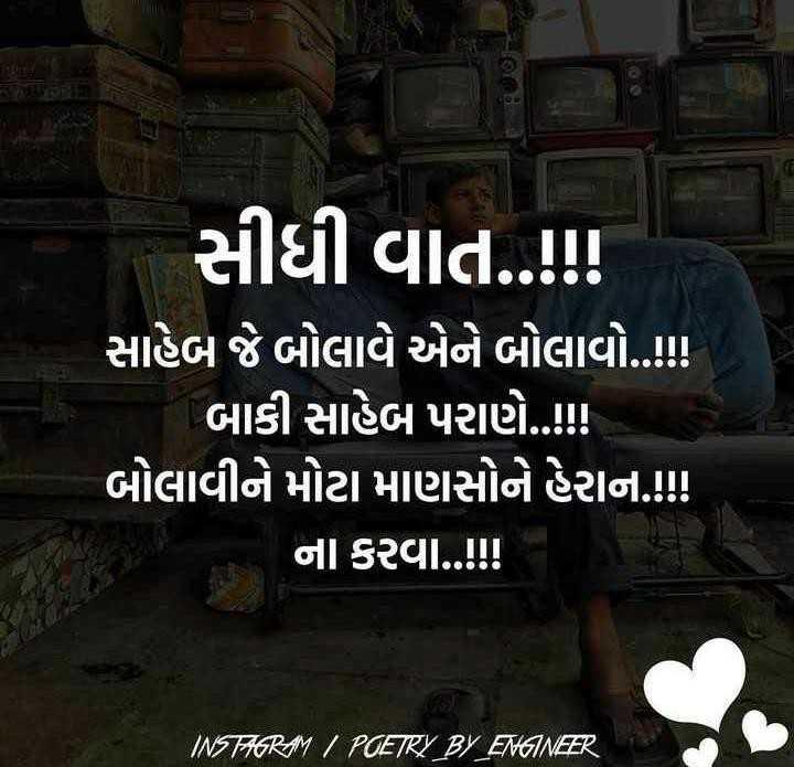 krishna - સીધી વાત . . ! ! સાહેબ જે બોલાવે એને બોલાવો . . ! ' બાકી સાહેબ પરાણે . . ! ! ' બોલાવીને મોટા માણસોને હેરાન . ! ! ! ના કરવા . . IN INSTAGRAM / POETRY BY _ ENGINEER - ShareChat