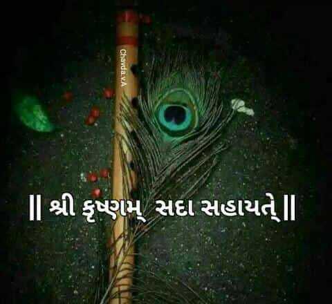 krishna - Chavda vA | | | શ્રી કૃષ્ણ સદા સહાયતે | | - ShareChat