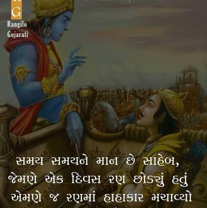 krishna lover - Rangilo Gujarati ' સમય સમયને માન છે સાહેબ , ' જેમણે એક દિવસ રણ છોડ્યું હતું એમણે જ રણમાં હાહાકાર મચાવ્યો - ShareChat