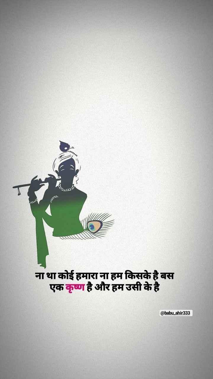 krishna lover - A ना था कोई हमारा ना हम किसके है बस एक कृष्ण है और हम उसी के है @ babu _ ahir333 - ShareChat