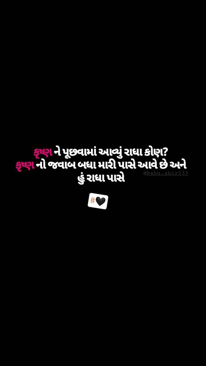 krishna lover - કૃષ્ણને પૂછવામાં આવ્યું રાધાકોણ ? કૃષ્ણનો જવાબબધામારી પાસે આવે છે અને હું રાધાપાસે @ babu _ ahir333 - ShareChat