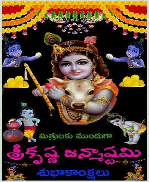 krishnastami subhakankshalu🙏 - ఒక మిత్రులకు ముందుగా | | శ్రీకృష్ణ జన్మాష్టమి శుభాకాంక్షలు - ShareChat