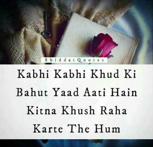 💔 kuch dil ki  bate💔 - Shid dat Quotes Kabhi Kabhi Khud Ki Bahut Yaad Aati Hain Kitna Khush Raha Karte The Hum - ShareChat