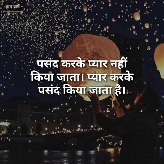 💔 kuch dil ki  bate💔 - कुछ बातें . . पसंद करके प्यार नहीं । किया जाता । प्यार करके पसंद किया जाता है । . . - ShareChat