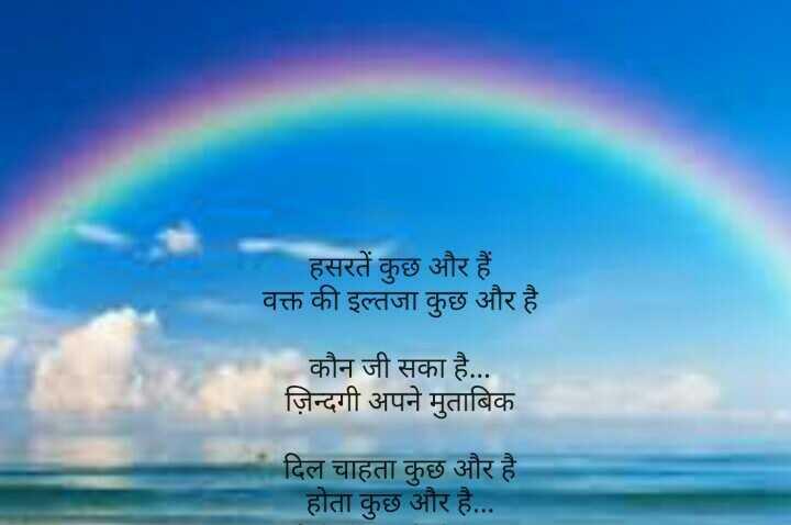 💔 kuch dil ki  bate💔 - हसरतें कुछ और हैं । वक्त की इल्तजा कुछ और है । कौन जी सका है . . . ज़िन्दगी अपने मुताबिक दिल चाहता कुछ और है । होता कुछ और है . . . - ShareChat