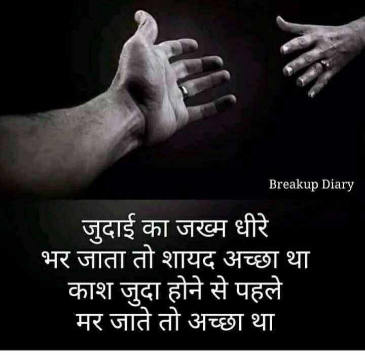 💔 kuch dil ki  bate💔 - Breakup Diary जुदाई का जख्म धीरे भर जाता तो शायद अच्छा था काश जुदा होने से पहले मर जाते तो अच्छा था - ShareChat