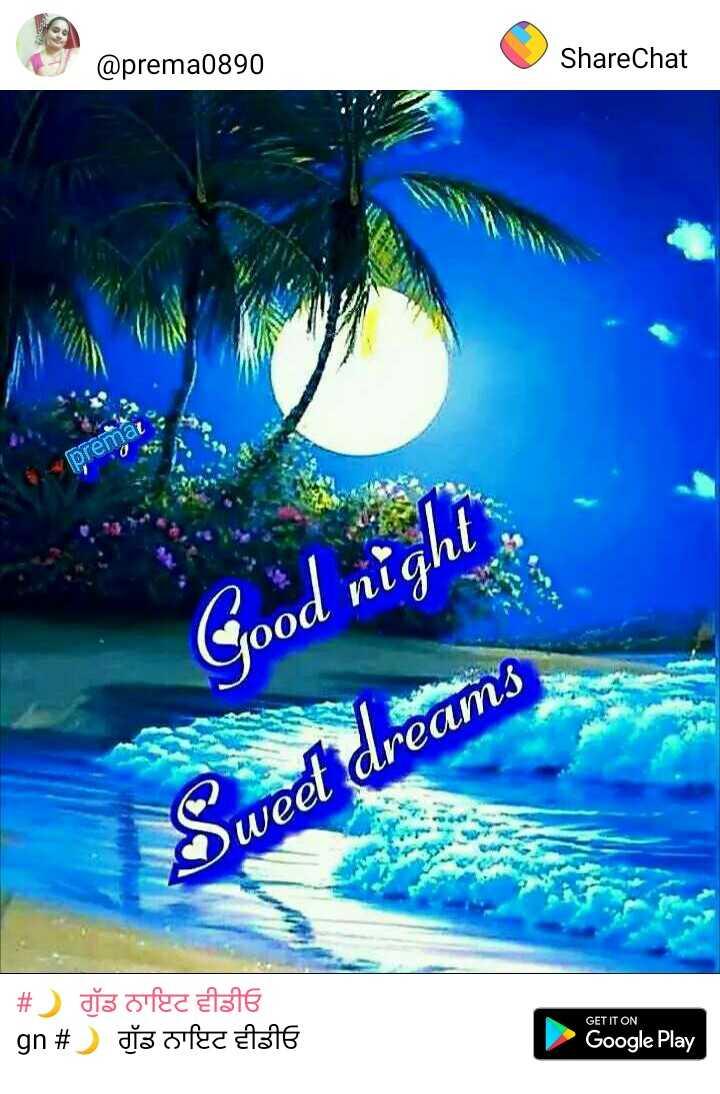 kuldeepsinghbaglikalan - @ prema0890 ShareChat prema Good night 100A Sweet dreams # doftc E316 gn # tagfed & 1316 GET IT ON Google Play - ShareChat