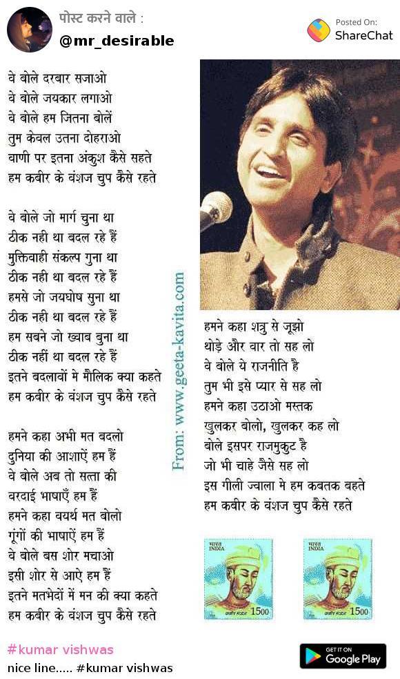 Of kumar vishwas lyrics DR. KUMAR