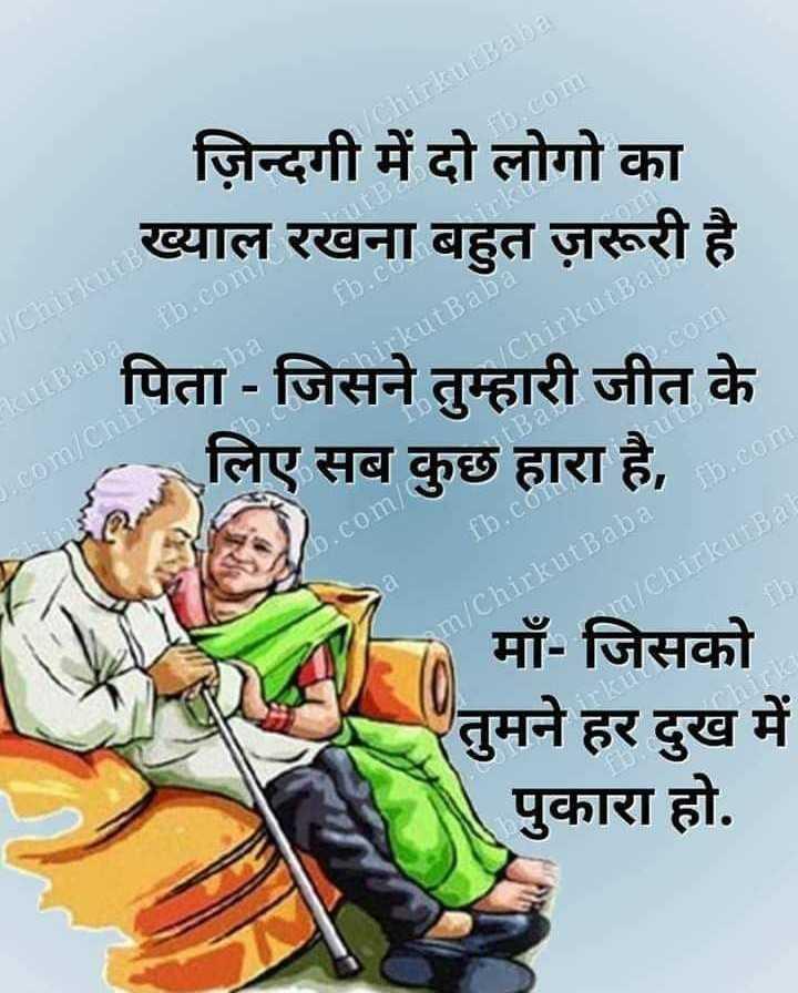 🌹 l❤u ammi  abbu🌹 - hirkutBaba 07 ज़िन्दगी में दो लोगो का ख्याल रखना बहुत ज़रूरी है । । kutBaba fb . co पिता - जिसने तुम्हारी जीत के लिए सब कुछ हारा है , . com / Chir fb . com m / Chirkuta am / Chirkut Baba माँ - जिसको तुमने हर दुख में पुकारा हो . - ShareChat