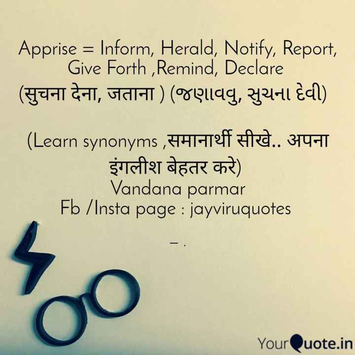 learn english - Apprise = Inform , Herald , Notify , Report , Give Forth , Remind , Declare ( सुचना देना , जताना ) ( ०४९ ॥ वषु , सुयना हेवी ) ( Learn synonyms , समानार्थी सीखे . . अपना इंगलीश बेहतर करे ) Vandana parmar Fb / Insta page : jayviruquotes YourQuote . in - ShareChat