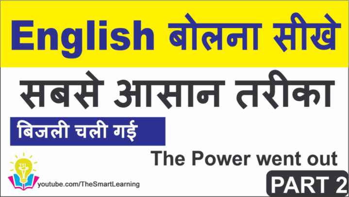 learn english - | English बोलना सीखे | सबसे आसान तरीका बिजली चली गई The Power went out PART 2 Jyoutube . com / TheSmartLearning - ShareChat