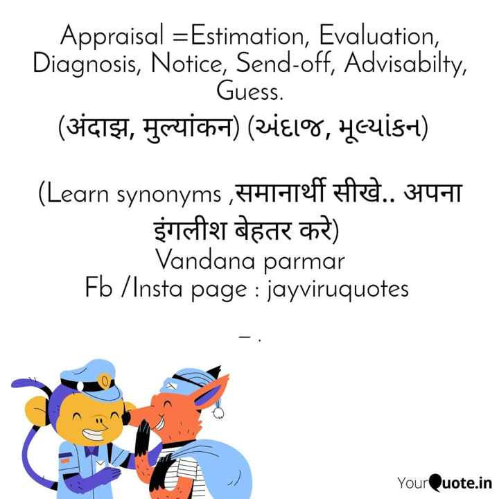 learn english - Appraisal = Estimation , Evaluation , Diagnosis , Notice , Send - off , Advisabilty , Guess . ( अंदाझ , मुल्यांकन ) ( 28 , भूत्यांऽन ) ( Learn synonyms , समानार्थी सीखे . . अपना इंगलीश बेहतर करे ) Vandana parmar Fb / Insta page : jayviruquotes YourQuote . in - ShareChat