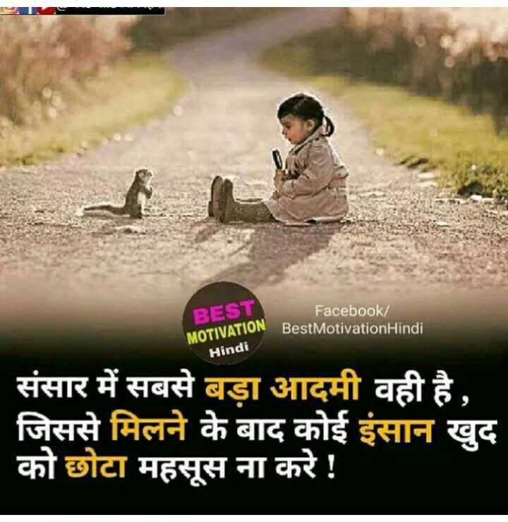 life ... - BEST TIVATION Facebook / BestMotivation Hindi Hindi संसार में सबसे बड़ा आदमी वही है , जिससे मिलने के बाद कोई इंसान खुद को छोटा महसूस ना करे ! - ShareChat