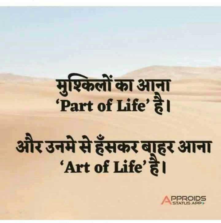 life ... - मुश्किलों का आना ' Part of Life ' है । और उनमे से हँसकर बाहर आना ' Art of Life ' है । APPROIDS STATUS APP - ShareChat