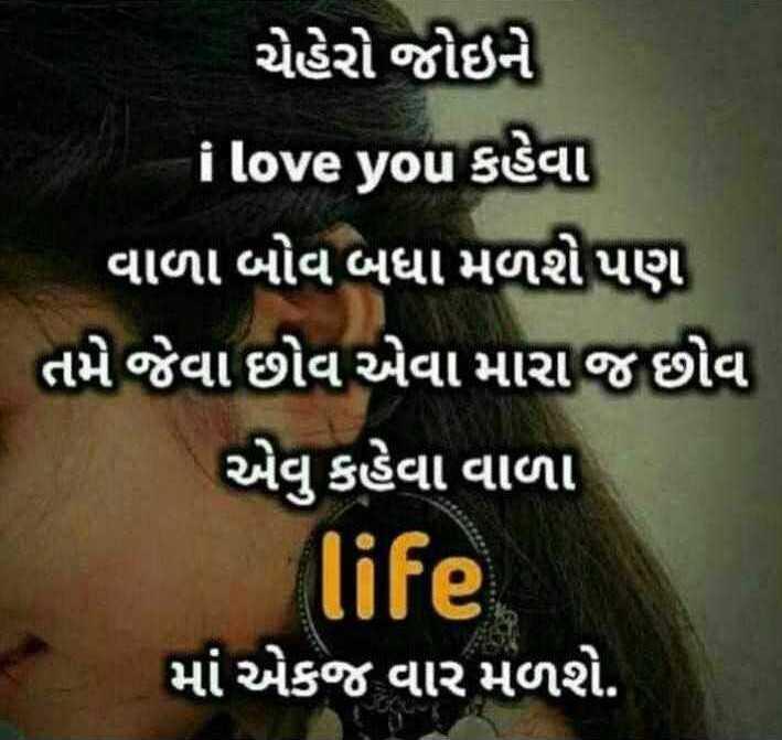 life - ચહેરો જોઇને i love you sai વાળા બોવ બધા મળશે પણ તમે જેવા છોવ એવા મારા જહોવ એવુ કહેવા વાળા life માં એકજ વાર મળશે . - ShareChat