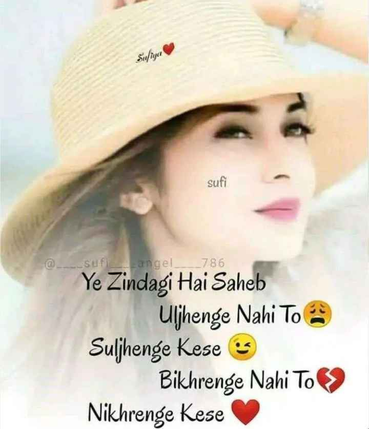 life - Suliya sufi @ _ sufi _ angel _ 786 Ye Zindagi Hai Saheb Uljhenge Nahi To Suljhenge Kese 3 Bikhrenge Nahi To > Nikhrenge Kese - ShareChat