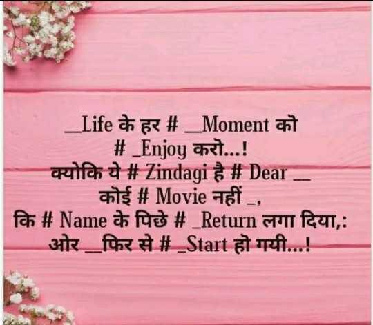 life - _ _ _ _ Life के हर # _ Moment को # _ Enjoy करो . . . ! क्योकि ये # Zindagi है # Dear कोई # Movie नहीं , कि # Name के पिछे # _ Return लगा दिया , : _ _ _ _ ओर _ फिर से # _ Start हो गयी . . . ! - ShareChat