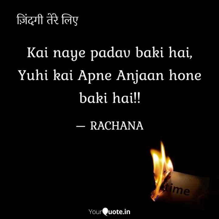 life - जिंदगी तेरे लिए Kai naye padav baki hai , Yuhi kai Apne Anjaan hone baki hai ! ! – RACHANA time YourQuote . in - ShareChat