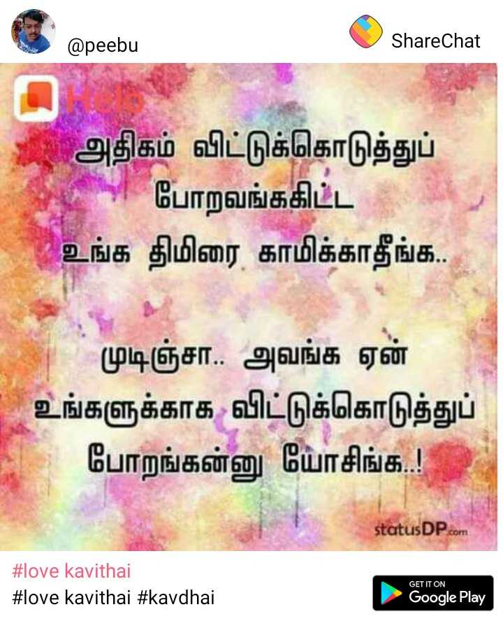 life la - @ peebu ShareChat அதிகம் விட்டுக்கொடுத்துப் உ + போறவங்ககிட்ட உங்க திமிரை காமிக்காதீங்க . . முடிஞ்சா . அவங்க ஏன் உங்களுக்காக விட்டுக்கொடுத்துப் போறங்கன்னு யோசிங்க . . ! statusDP . com # love kavithai # love kavithai # kavdhai GET IT ON Google Play - ShareChat