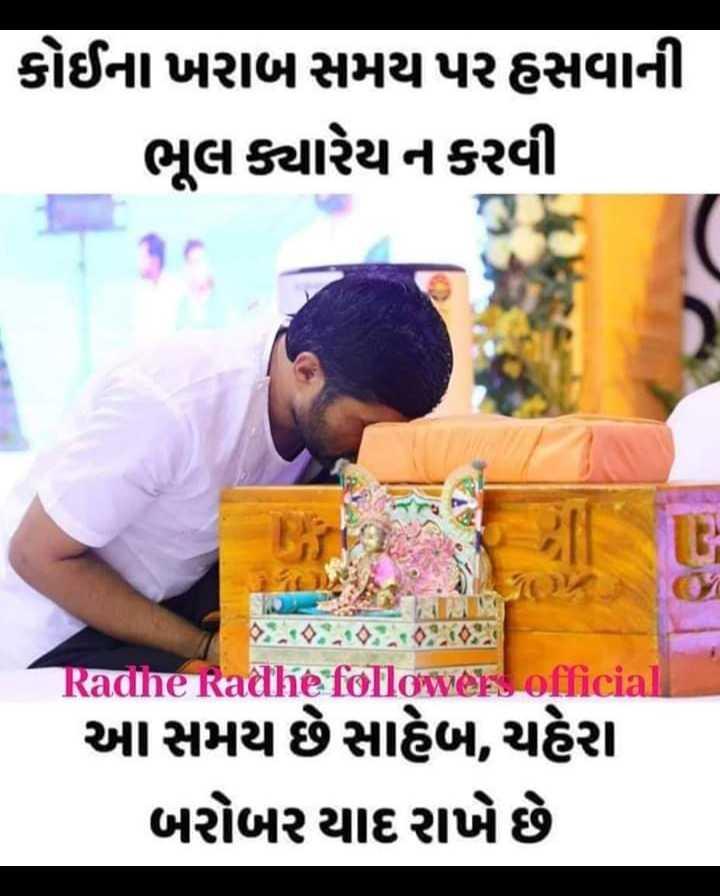life line - કોઈના ખરાબ સમય પર હસવાની ભૂલ ક્યારેય ન કરવી 2 1 1 ' ' Radhe Radhe followers officiall આ સમય છે સાહેબ , ચહેરા બરોબર યાદ રાખે છે - ShareChat