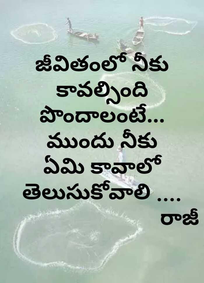 #life quotes - జీవితంలో నీకు కావల్సింది పొందాలంటే . . . ముందు నీకు ఏమి కావాలో తెలుసుకోవాలి . . . . రాజీ - ShareChat