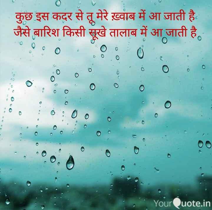 like & love - कुछ इस कदर से तू मेरे ख़्वाब में आ जाती है । जैसे बारिश किसी सूखे तालाब में आ जाती है । 0 ० ० ० ० ० ० ० । । ) YourQuote . in - ShareChat