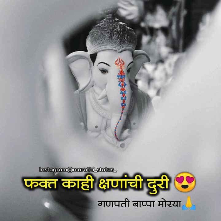 little ganpati😍😘😘 - Instagram @ marathi _ status . फक्त काही क्षणांची दुरी गणपती बाप्पा मोरया - ShareChat