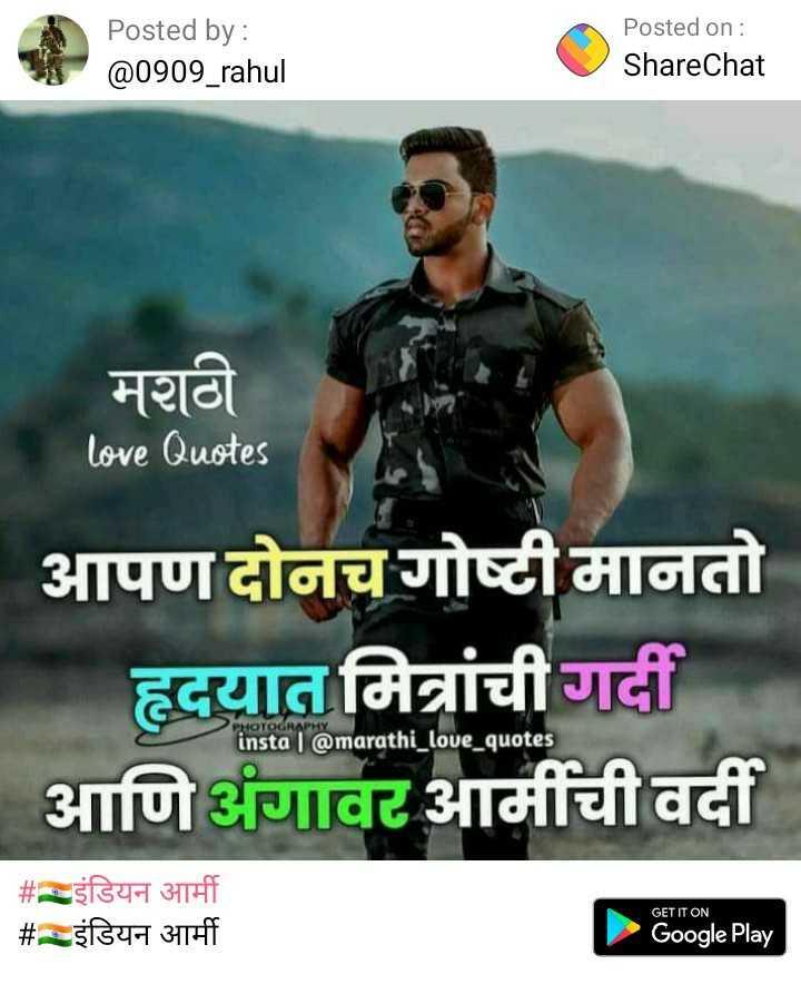live life - Posted by : @ 0909 _ rahul Posted on : ShareChat मशठी love Quotes आपण दोनच गोष्टी मानतो हृदयात मित्रांची गर्दी   आणि अंगावर आमची वर्दी MOTOGRAPHY insta @ marathi _ love _ quotes   # = इंडियन आर्मी # इंडियन आर्मी GET IT ON Google Play - ShareChat