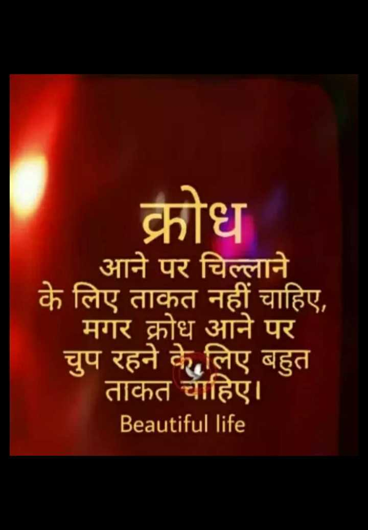live life - क्रोध आने पर चिल्लाने के लिए ताकत नहीं चाहिए , मगर क्रोध आने पर चुप रहने के लिए बहुत ताकत चाहिए । Beautiful life - ShareChat