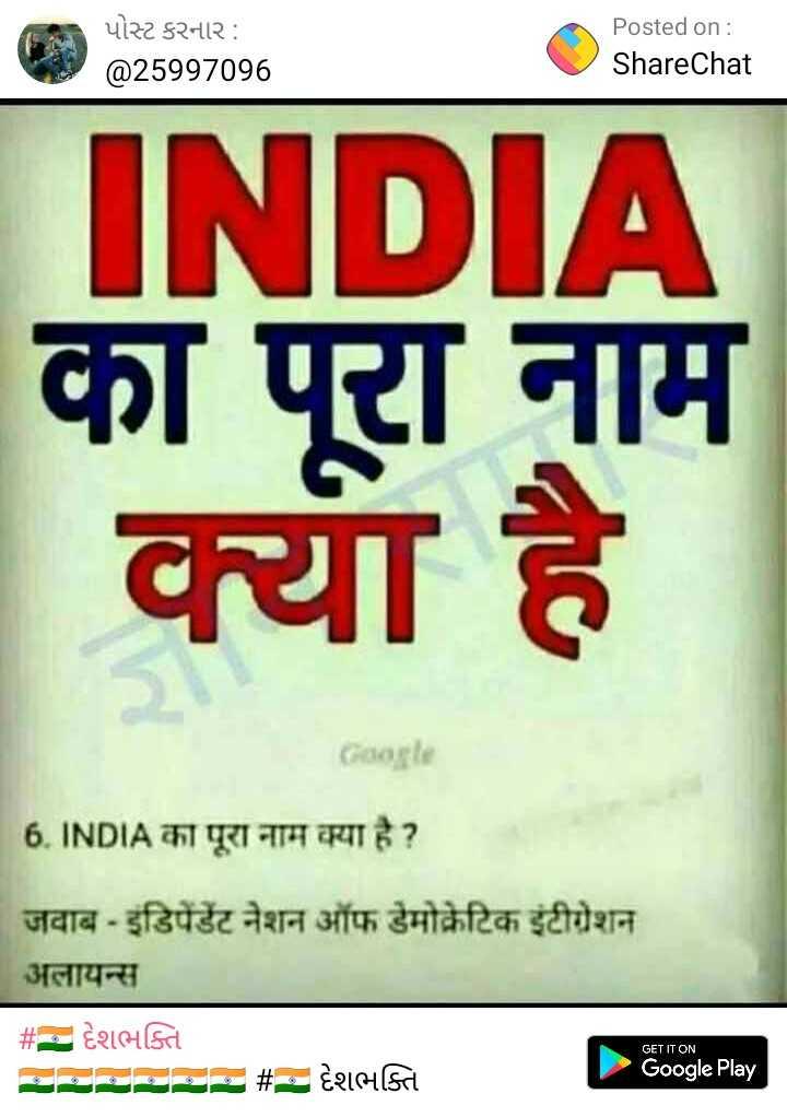 l love india - પોસ્ટ કરનાર : @ 25997096 Posted on : ShareChat INDIA का पूरा नाम क्या है Google 6 . INDIA का पूरा नाम क्या है ? जवाब - इंडिपेंडेंट नेशन ऑफ डेमोक्रेटिक इंटीगेशन अलायन्स # शभक्ति - - - - - # शिमन्ति Google Play GET IT ON - ShareChat