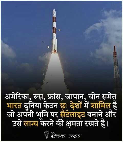 l love india - अमेरिका , रूस , फ्रांस , जापान , चीन समेत भारत दुनिया केउन छः देशों में शामिल है जो अपनी भूमि पर सैटेलाइट बनाने और उसे लान्च करने की क्षमता रखते है । शेचक तथ्य - ShareChat