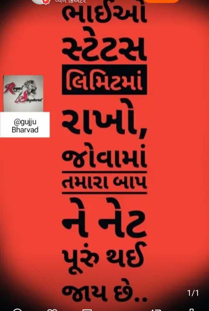 l love you zindagi😊 - ગ અિટR ભાઈઓ સ્ટેટસ જ ર લિમિટમાં @ gujju Bharvad રાખો , જોવામાં નેનેટ તમારા બાપ પૂર થઈ જાય છે . . 1 / 1 - ShareChat