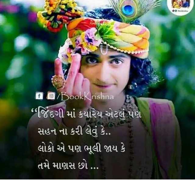 "l love you zindagi😊 - માયા , / Bookkrishna "" જિંદગી માં ક્યારેય એટલે પણ સહન ના કરી લેવું કે . . લોકો એ પણ ભૂલી જાય કે તમે માણસ છો . . . - ShareChat"