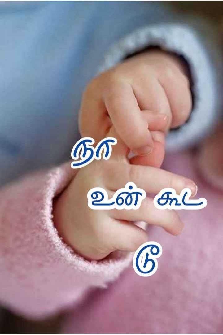 🤣 lollu - நா உன் கூட - ShareChat