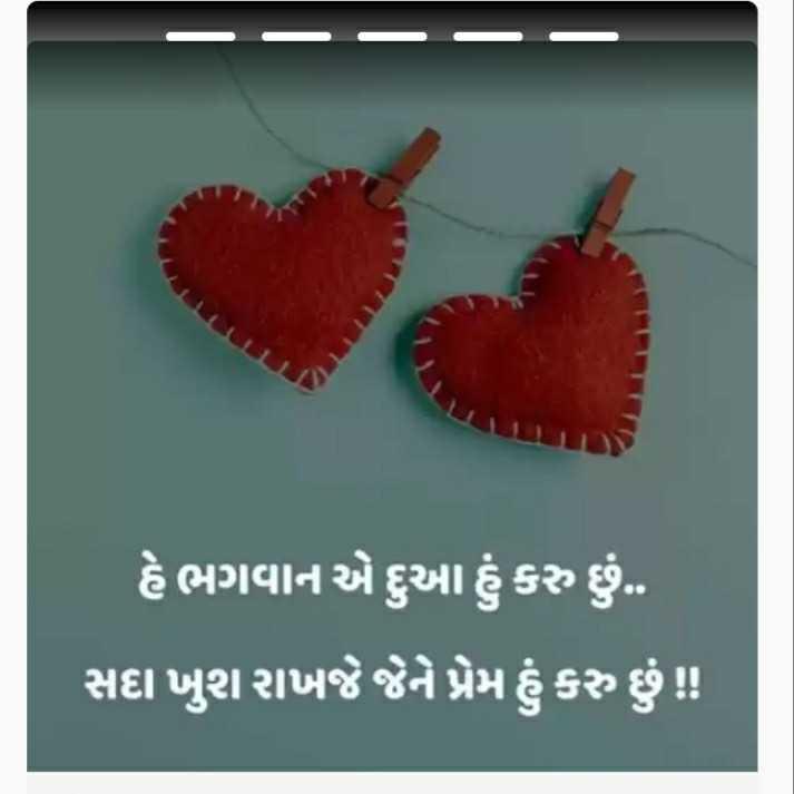 💖 love 💖 - હે ભગવાન એ દુઆ હું કરુ છું . . સદા ખુશ રાખજે જેને પ્રેમ હું કરુ છું ! ! - ShareChat