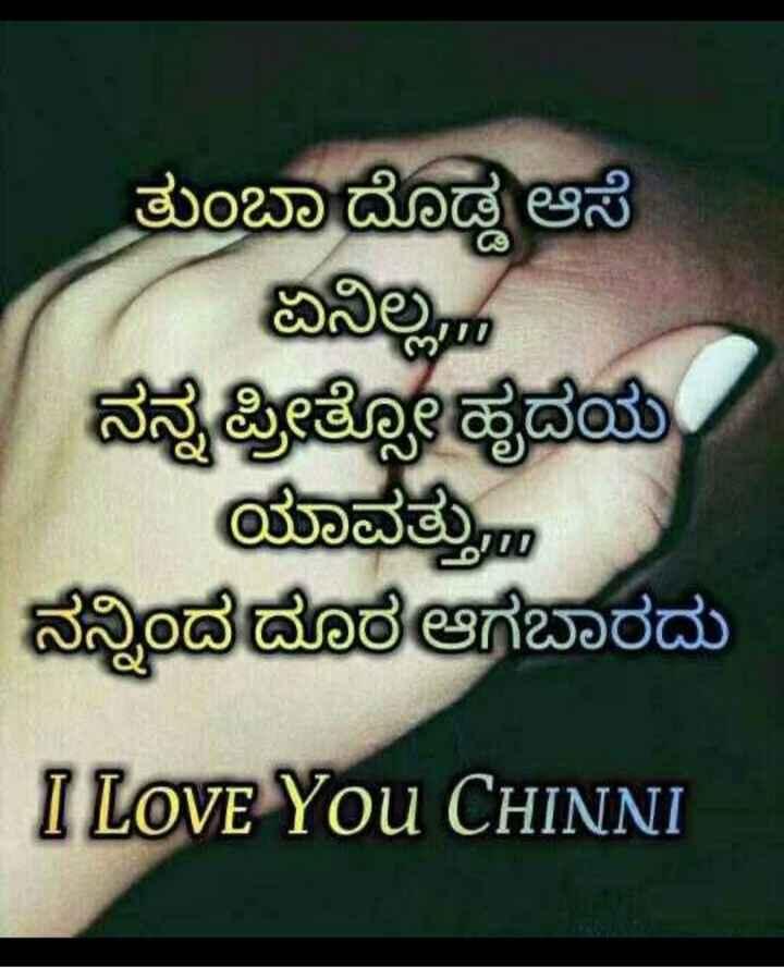 love 💖💖💖💖💖💖 - ತುಂಬಾ ದೊಡ್ಡ ಆಸೆ వినిల్ల ನನ್ನಿತ್ತೋಪ್ರಡೆಯ . ಯಾವತ್ತು ನನ್ನಿಂದ ದೊಠಆಗಬಾರದು I Love You CHINNI - ShareChat