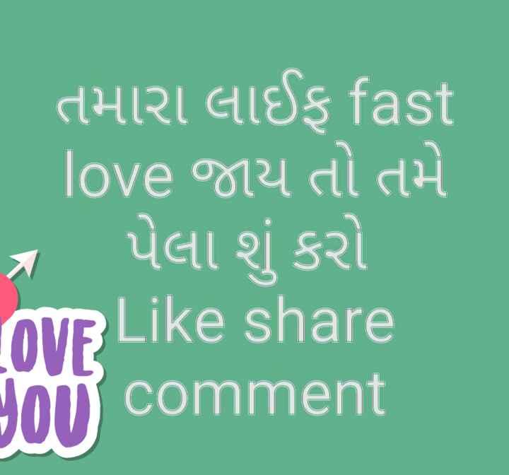 💖 love 💖 - તમારા લાઈફ fast He love જાય તો તમે > પેલા શું કરો OVP Like share you comment 1 1 - ShareChat