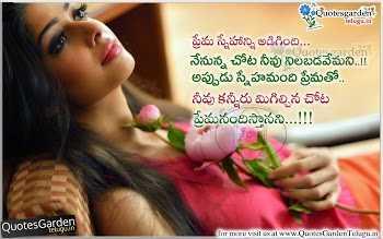 💞💞love 💞💞 - రెuotagon ప్రేమ స్నేహాన్ని అడిగింది . . . నేనున్న చోట నీవు నిలబడవేమని . . ! ! అప్పుడు స్నేహమంది ప్రేమతో . . నీవు కన్నీరు మిగిల్చిన చోట ప్రేమనందిస్తానని . . . ! ! ! Quotes Garden for tTHAI Vil all # LATwik tik tirilakriTulaata . in / - ShareChat