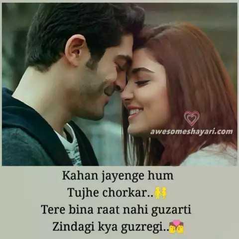 love - awesomeshayari . com Kahan jayenge hum Tujhe chorkar . . Tere bina raat nahi guzarti Zindagi kya guzregi . . . - ShareChat