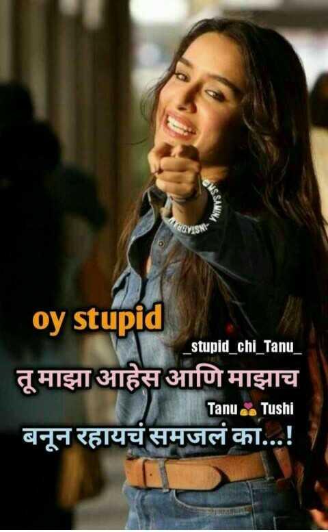 love 💘💘💘💞💞💞 - S SAMI stupid _ chi _ Tanu oy stupid तू माझा आहेस आणि माझाच Tanu . Tushi बनून रहायचं समजलं का . . . ! बनन रहा _ Tamu as rus - ShareChat