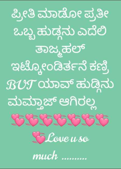 love - - ಪ್ರೀತಿ ಮಾಡೋ ಪ್ರತೀ ಒಬ್ಬ ಹುಡ್ಗನು ಎದೆಲಿ ತಾಜಹಲ್ | ಇಟ್ಕಂಡಿರ್ತನೆಕಿ BUT ಯಾವ್ ಹುಡ್ಡಿನು ಮಮ್ರಾಜ್ ಆಗಿರಲ್ಲ Love u so much . . . . . . . . . . - ShareChat
