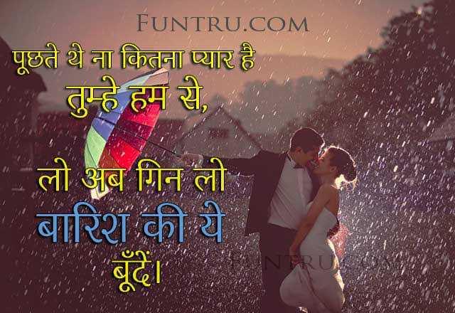 love - _ _ FUNTRU . COM पूछते ये ना कितना प्यार है तुम्हे हम से , लो अब गिन ली बारिश की ये - ShareChat