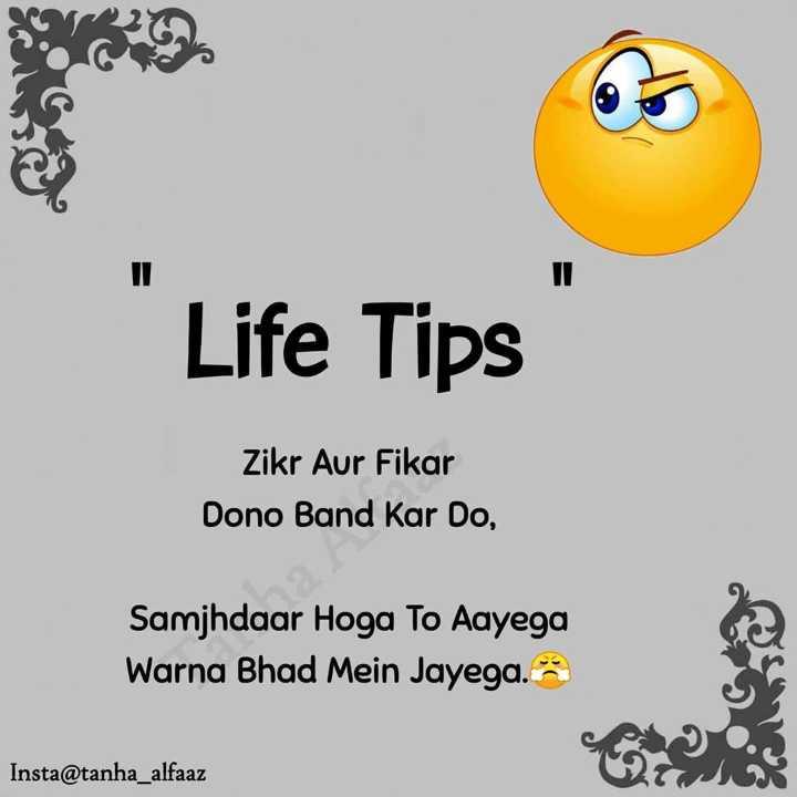 💋Love🌹Birds🐥 - Life Tips Zikr Aur Fikar Dono Band Kar Do , Samjhdaar Hoga To Aayega Warna Bhad Mein Jayega . * Insta @ tanha _ alfaaz EX - ShareChat