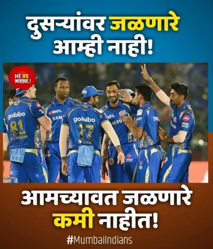 love connection - दुस - यांवर जळणारे आम्ही नाही ! HE वध आवघ्या . ! DOL goibibo SAM goibibo L USU Ylehan आमच्यावत जळणारे कमी नाहीत ! # Mumbailndians - ShareChat