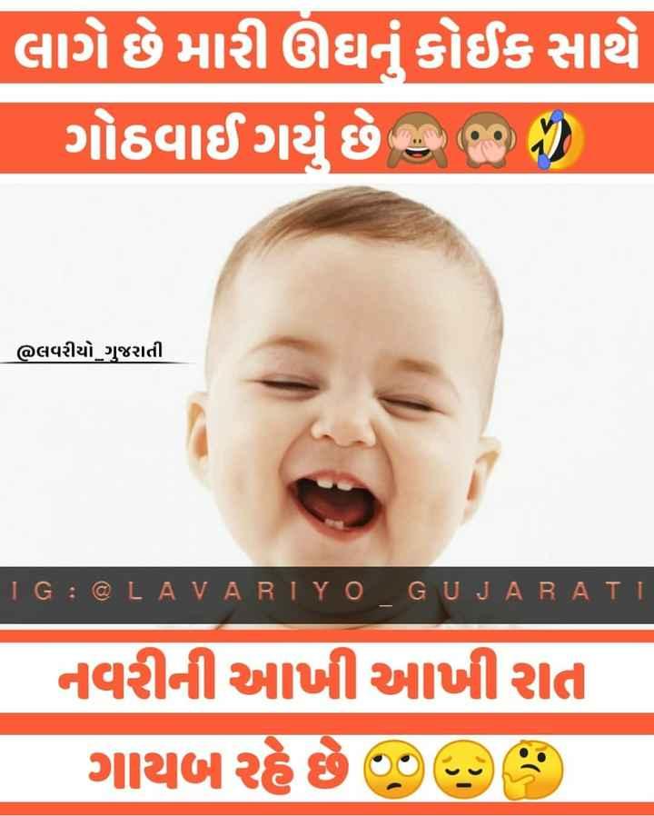 love dose - લાગે છે મારી ઊઘનું કોઈક સાથે ગોઠવાઈ ગયું છે . ce , ) @ લવરીયો ગુજરાતી IG : @ LAVARIYO GUJARATI નવરીની આખી આખી રાત ગાયબ રહે છે અને . . - ShareChat