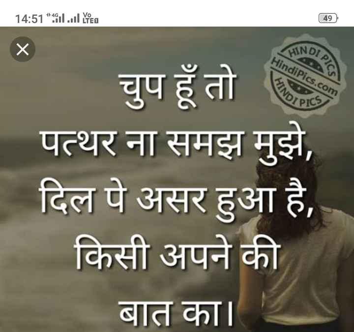 love#dosti#dohka - 14 : 51 * * il . vil En ( 49 ) X IND 1 PIC HindiPics . com TONIA PICS चुप हूँ तो पत्थर ना समझ मुझे , दिल पे असर हुआ है , किसी अपने की बात का । - ShareChat